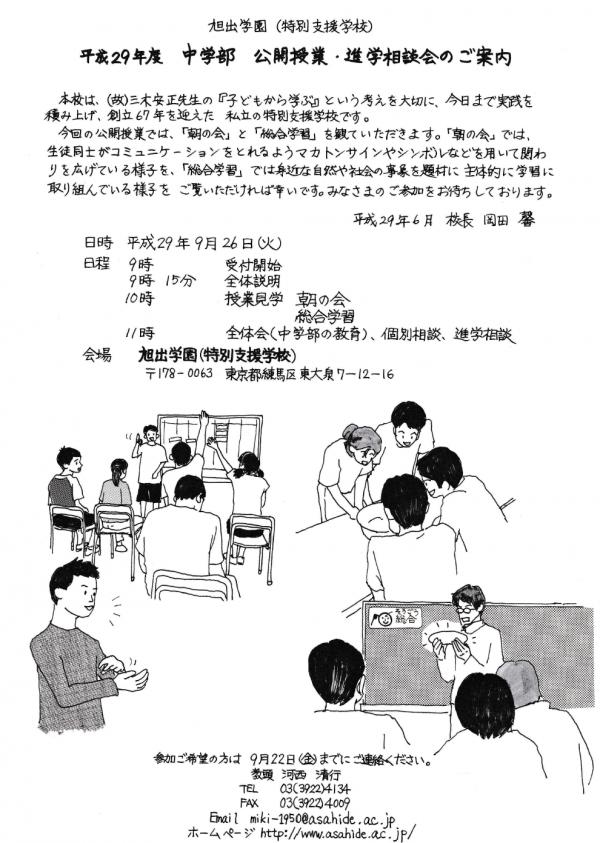公開授業(中)