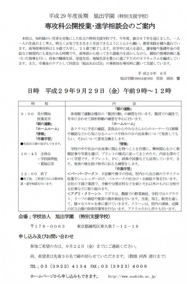 公開授業(専)